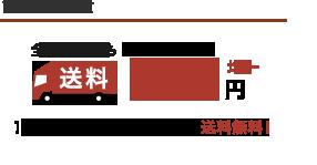全国どこでも送料500円 15,000円以上のお買い物で送料無料!