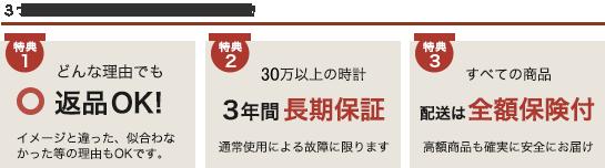 ミグパリでお買い物 3つの安心 1.どんな理由でも返品OK 2.20万以上の時計は3年間の長期保証 3.全ての商品にて配送は全額保険つき