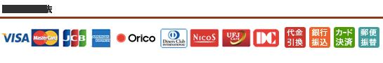 お支払い方法 各種クレジットカード、代引、銀行振込、郵便振替