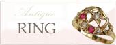 ANTQUE RING(アンティークリング)