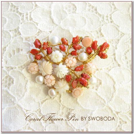 サンゴでできたお花のブローチSWOBODA(スワボダ))><br><br> </div>    <table width=