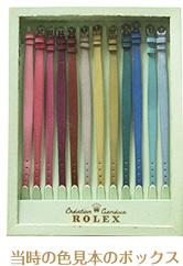 当時の色見本のボックス